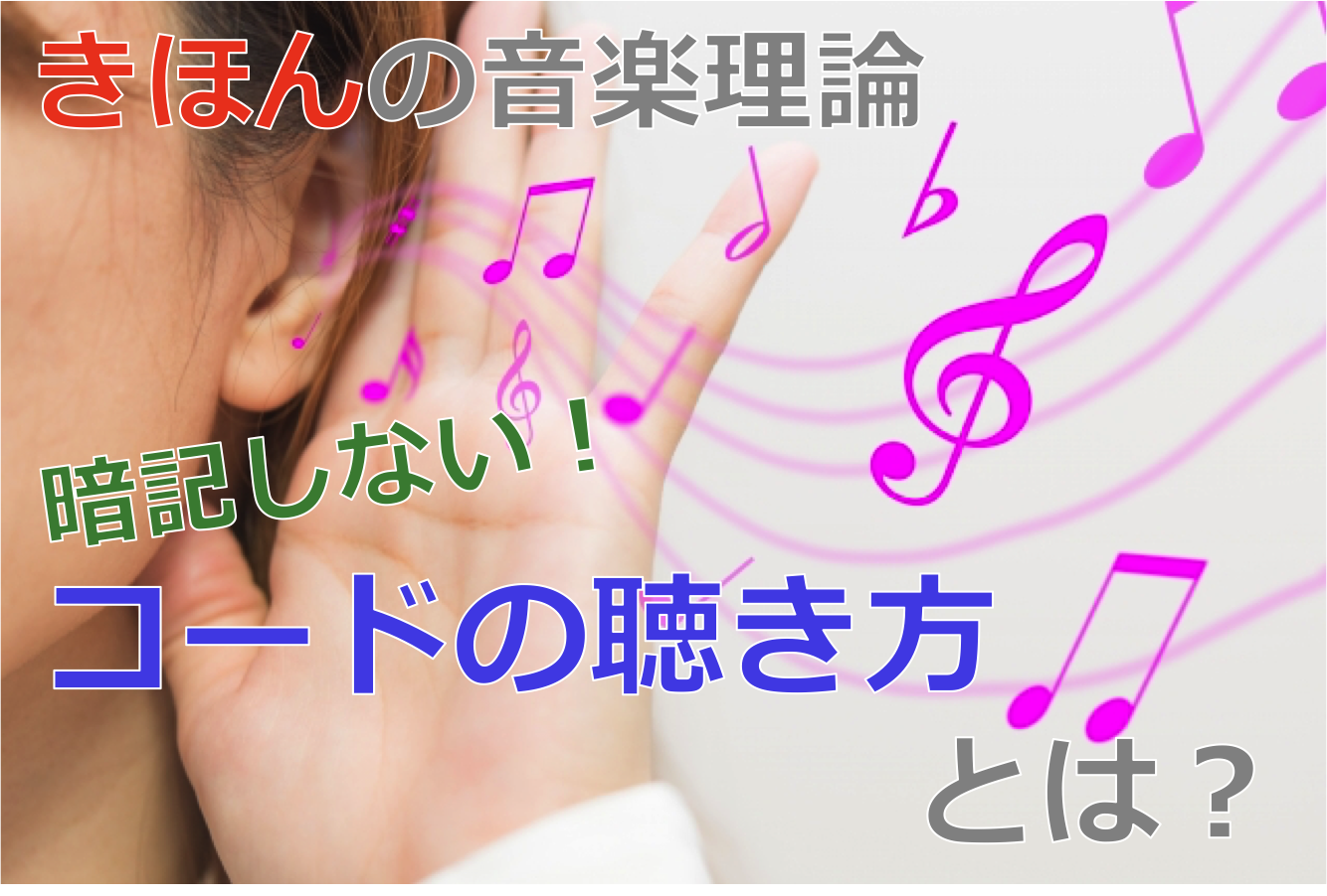 【音楽理論】ダイアトニック・コードとは<実践編>