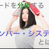 【音楽理論】ナンバー・システム