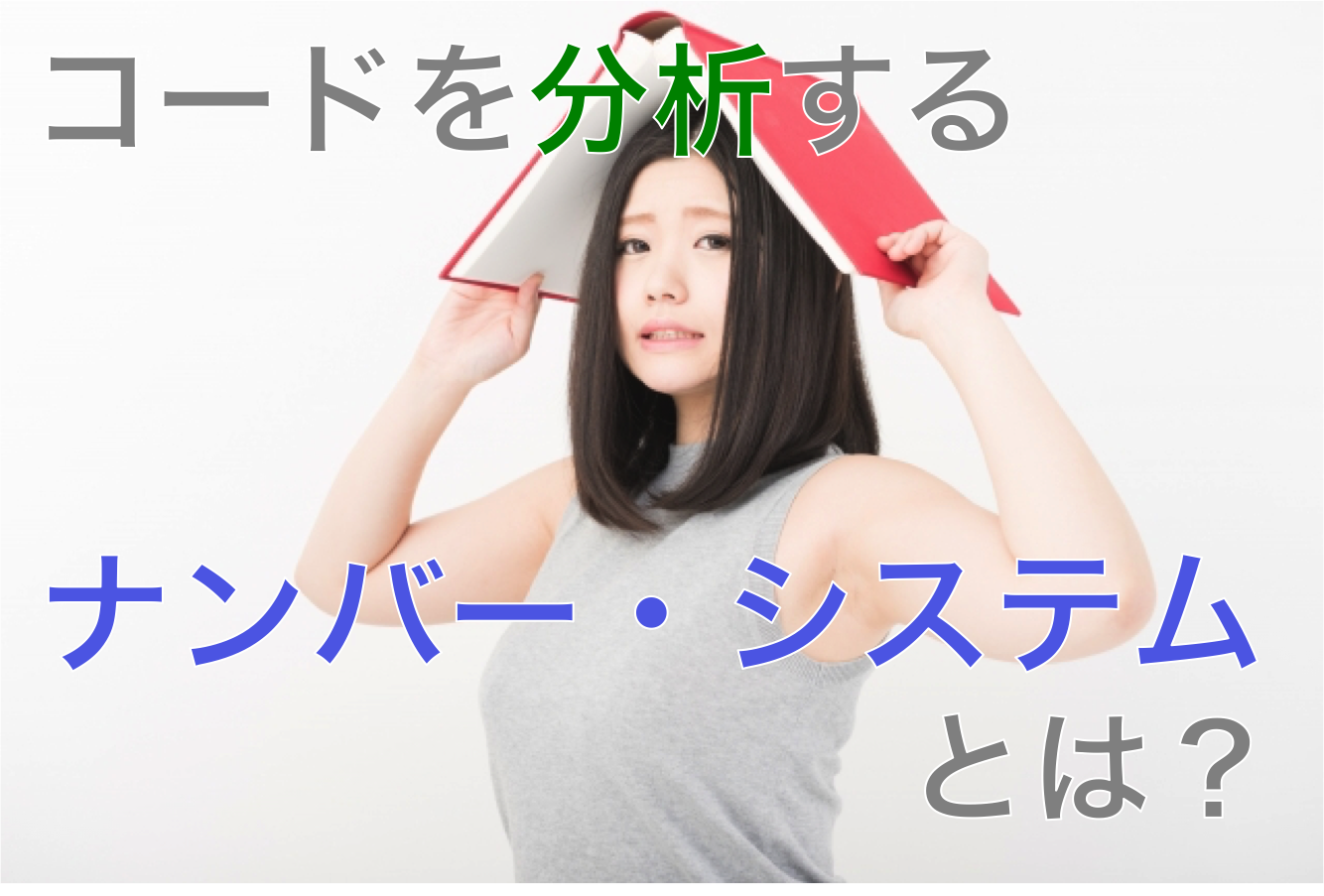 【音楽理論】ディグリー・ネーム(ナンバー・システム)