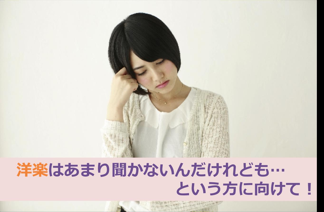 【楽曲知識】日本のファンクナンバーって?