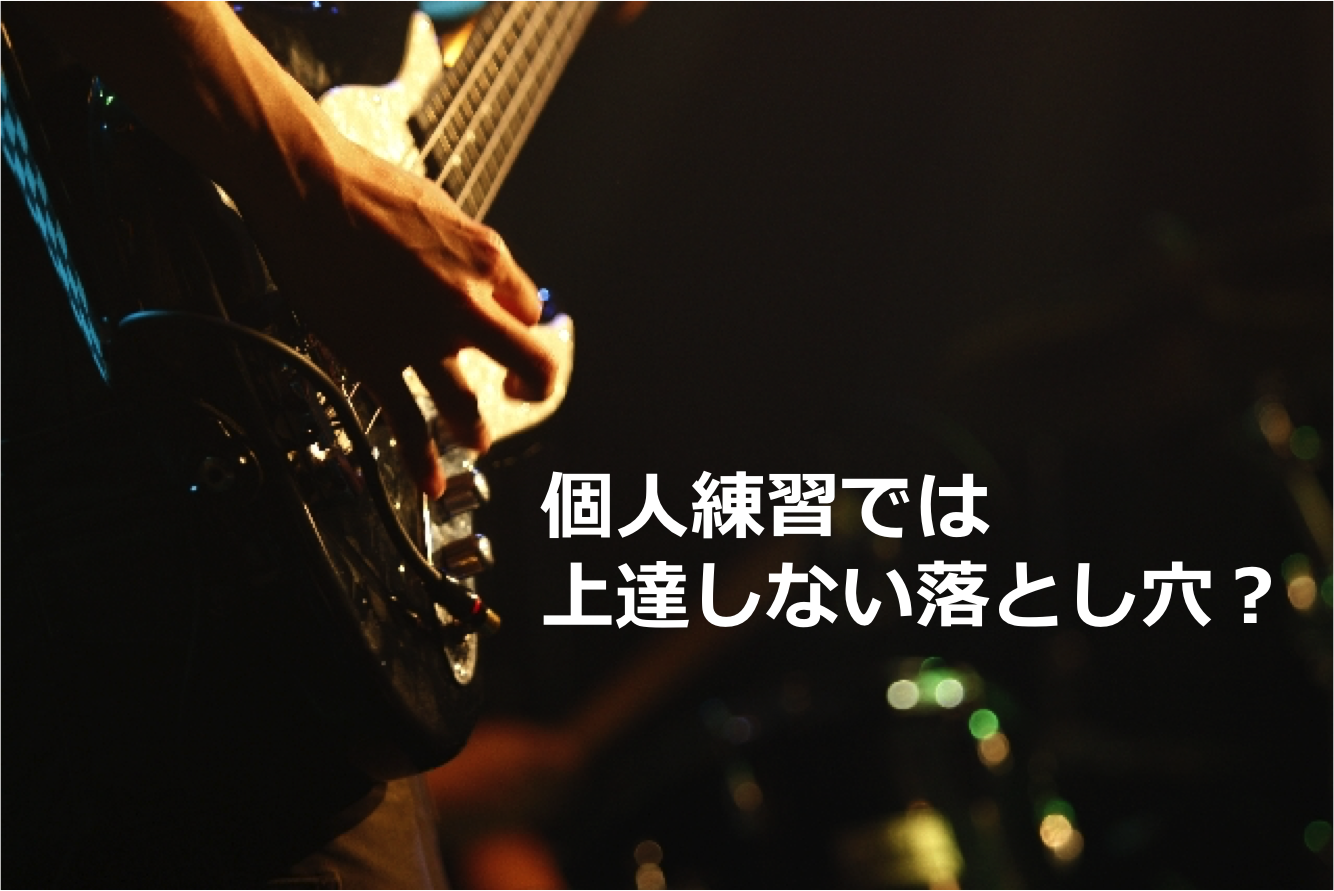 【練習法】演奏する時の聞き方の注意!