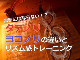 タテノリ・ヨコノリという音楽の分け方とリズムトレーニング法