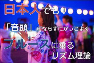 【リズム】ブルースのシャッフルビートに日本人が上手に乗る方法