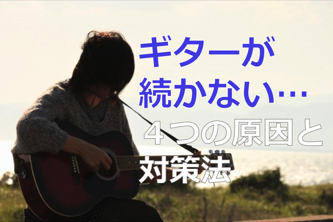 【練習方法】ギターが続かない4つの原因と対策法