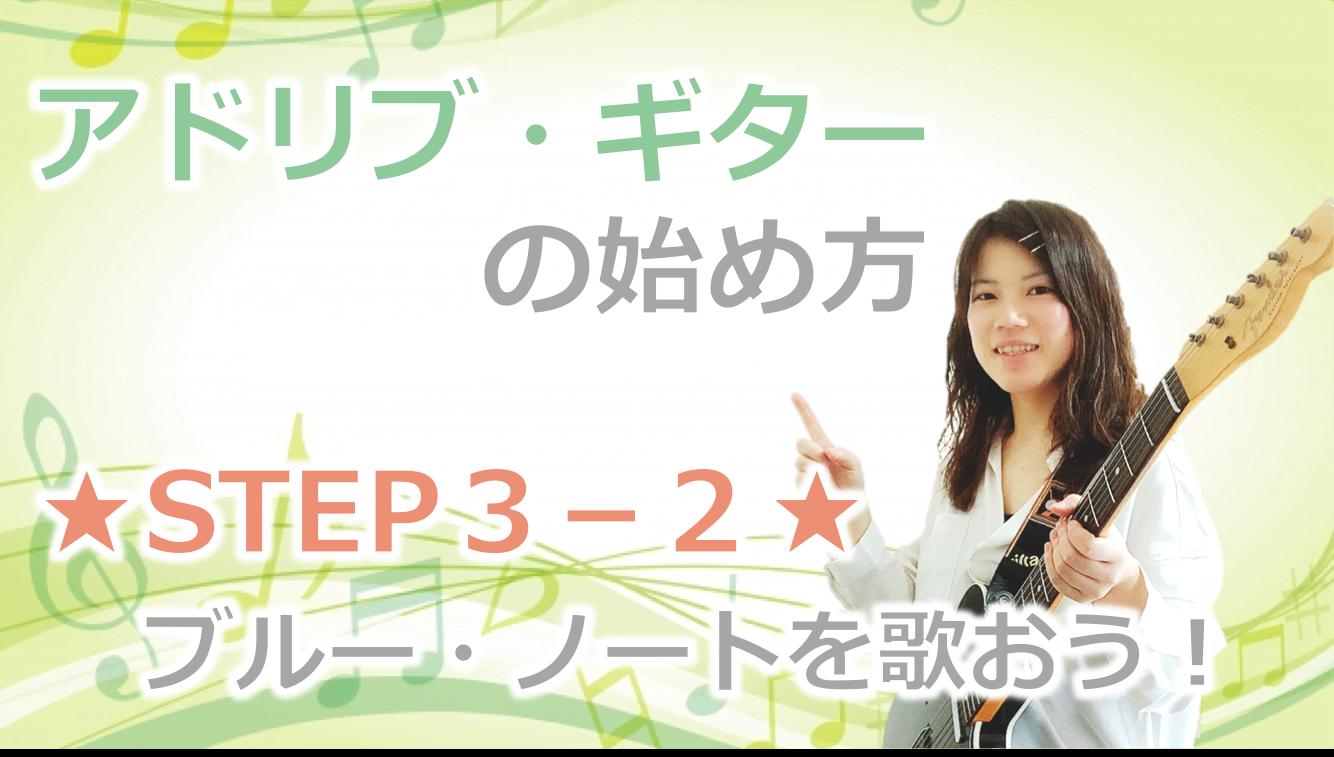 STEP3−2*ブルー・ノートを歌おう!