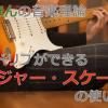 【音楽理論】メジャースケールとは<実践編>