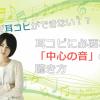 【耳コピの極意】1.中心の音を聴くべし!