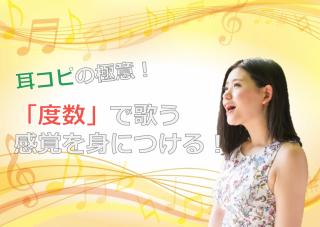 【耳コピの極意】2.度数で歌うべし!
