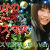 いつかのメリークリスマス〜クリスマス増し増しVer.〜