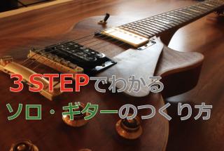 ソロ・ギターのつくり方