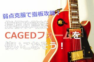 【指板攻略法】CAGEDフォームの弱点克服!