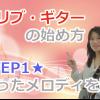 アドリブのはじめ方STEP1〜歌ったメロディを弾く〜