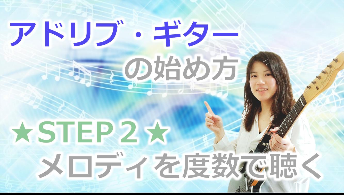 アドリブのはじめ方STEP2〜度数でメロディを聴く〜