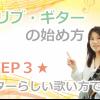 アドリブのはじめ方STEP3〜ギターらしい歌い方で弾く〜
