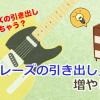 ギターで「オリジナルフレーズの引き出し」を増やす4つの聴き方