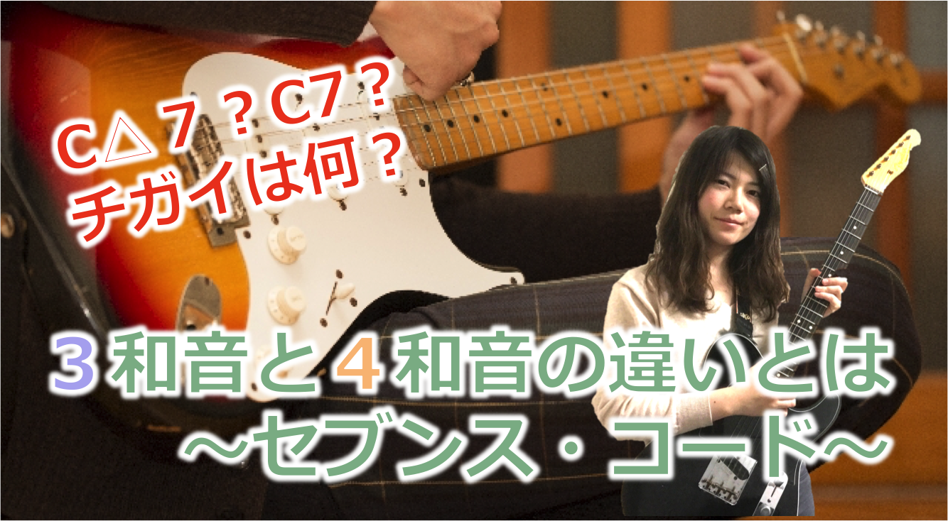 ギターで分かる!セブンス・コード〜使い方とサウンドの違い〜