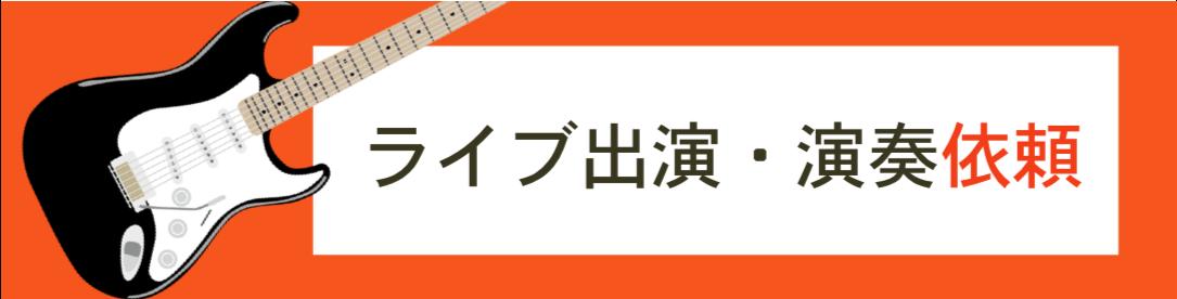ライブ出演・演奏依頼